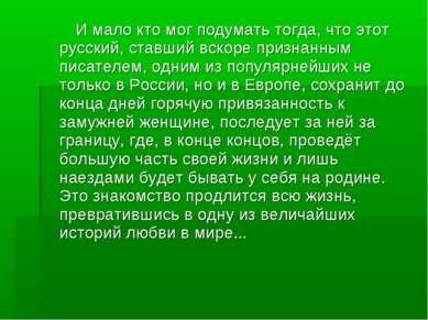 И мало кто мог подумать тогда, что этот русский, ставший вскоре признанным пи...