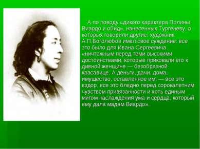 А по поводу «дикого характера Полины Виардо и обид», нанесенных Тургеневу, о ...