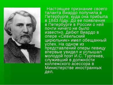 Настоящее признание своего таланта Виардо получила в Петербурге, куда она при...