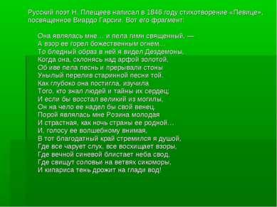 Русский поэт Н. Плещеев написал в 1846 году стихотворение «Певице», посвященн...