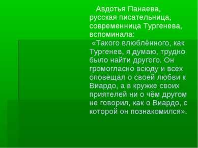 Авдотья Панаева, русская писательница, современница Тургенева, вспоминала: «Т...