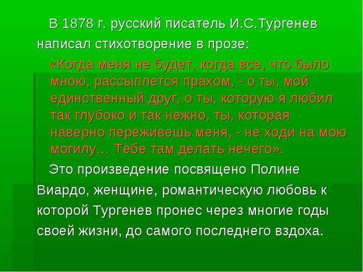 силикон поможет написание стихотворения нищий тургенев 1878 декларация рекламируемом сайте