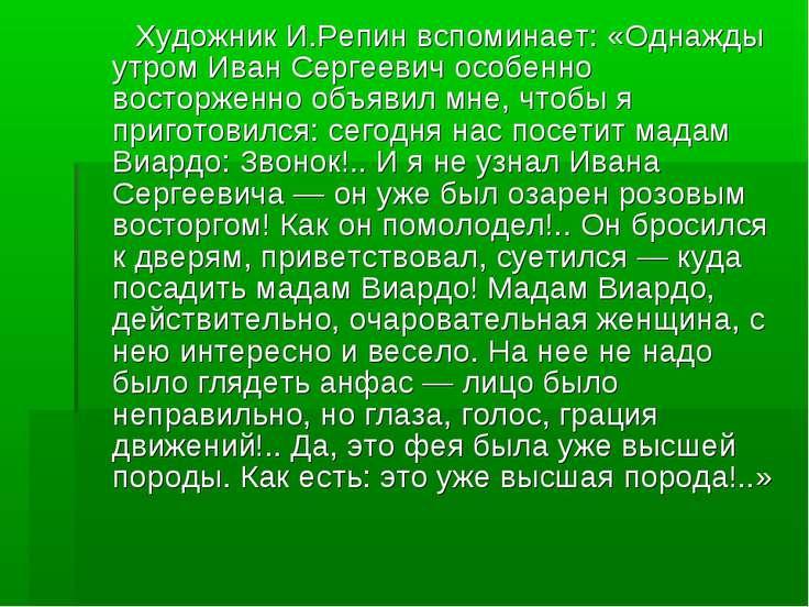 Художник И.Репин вспоминает: «Однажды утром Иван Сергеевич особенно восторжен...