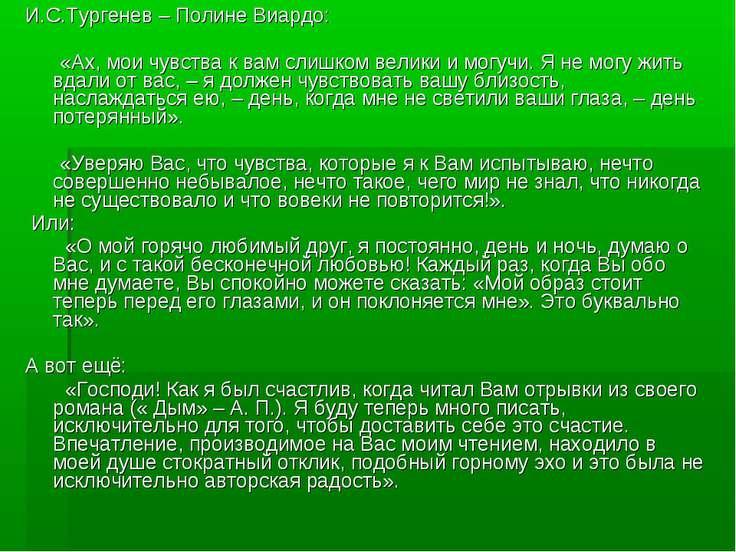 И.С.Тургенев – Полине Виардо: «Ах, мои чувства к вам слишком велики и могучи....