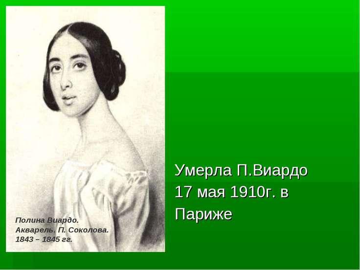 Умерла П.Виардо 17 мая 1910г. в Париже Полина Виардо. Акварель. П. Соколова. ...