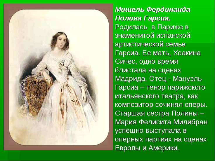 Мишель Фердинанда Полина Гарсиа. Родилась в Париже в знаменитой испанской арт...