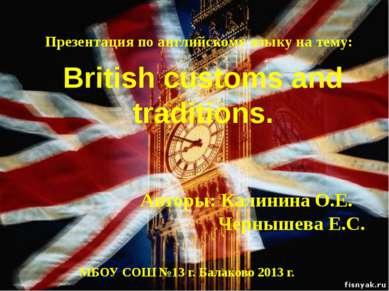 Традиции стран изучаемого языка. British customs and traditions. Презентация ...