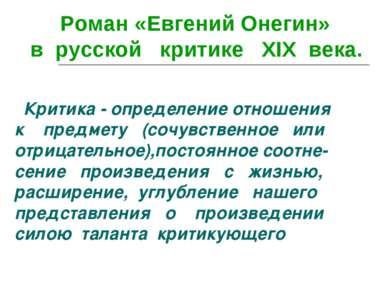 Роман «Евгений Онегин» в русской критике ХIХ века. Критика - определение отно...