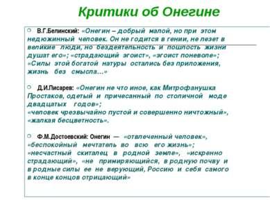 Критики об Онегине В.Г.Белинский: «Онегин – добрый малой, но при этом недюжин...