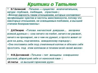 Критики о Татьяне В.Г.Белинский: «Татьяна — существо исключительное, натура г...