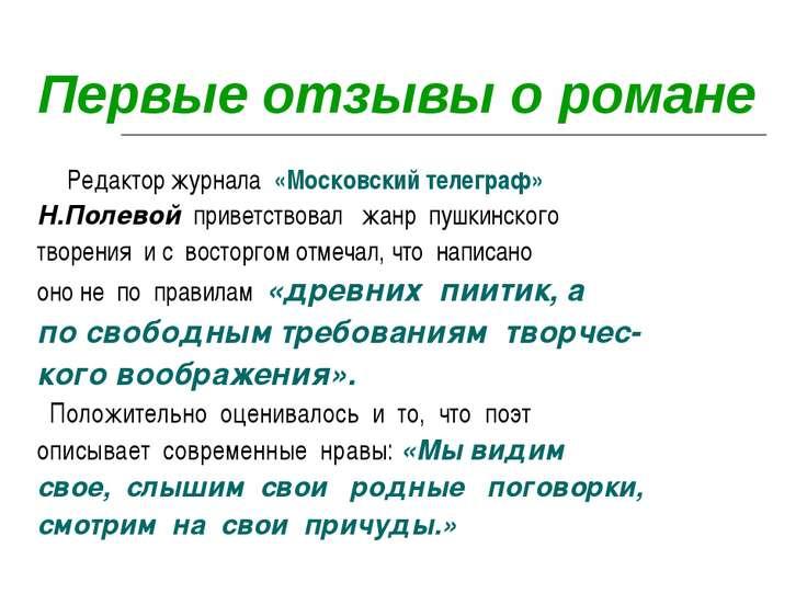 Первые отзывы о романе Редактор журнала «Московский телеграф» Н.Полевой приве...