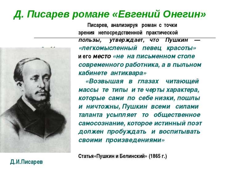 Д. Писарев романе «Евгений Онегин» бб Писарев, анализируя роман с точки зрени...