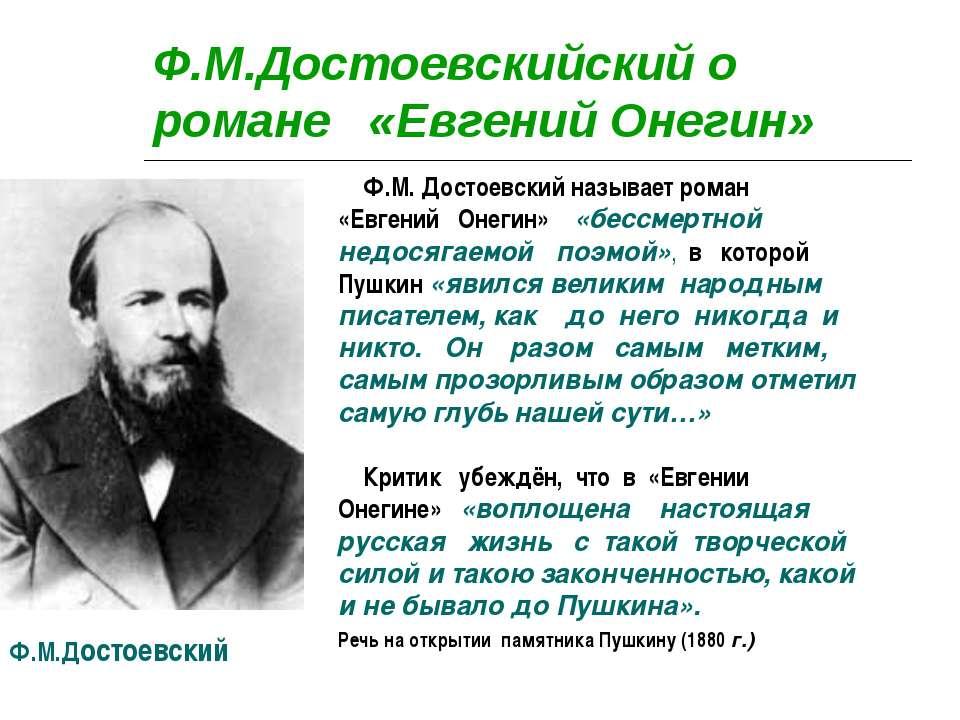 Ф.М.Достоевскийский о романе «Евгений Онегин» Ф.М. Достоевский называет роман...