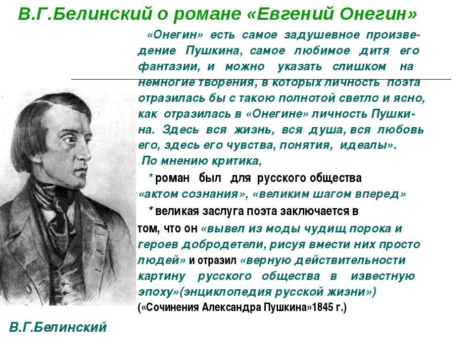 В.Г.Белинский о романе «Евгений Онегин» «Онегин» есть самое задушевное произв...