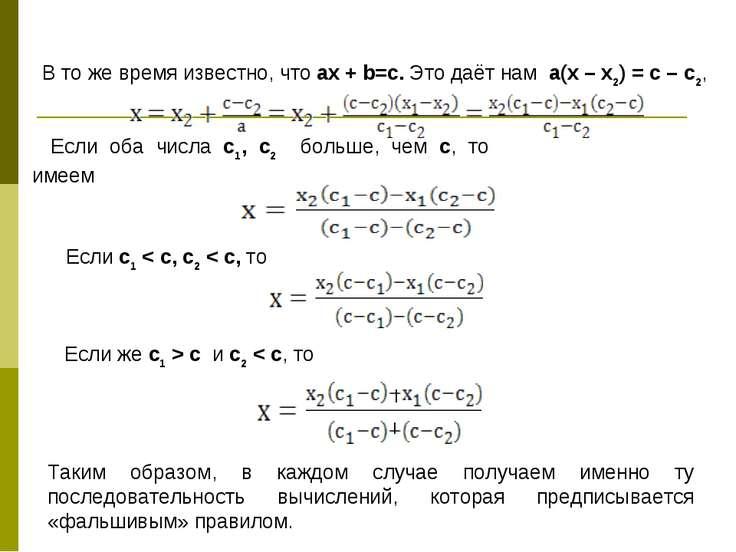 В то же время известно, что ax + b=c. Это даёт нам a(x – x2) = c – c2, Если о...
