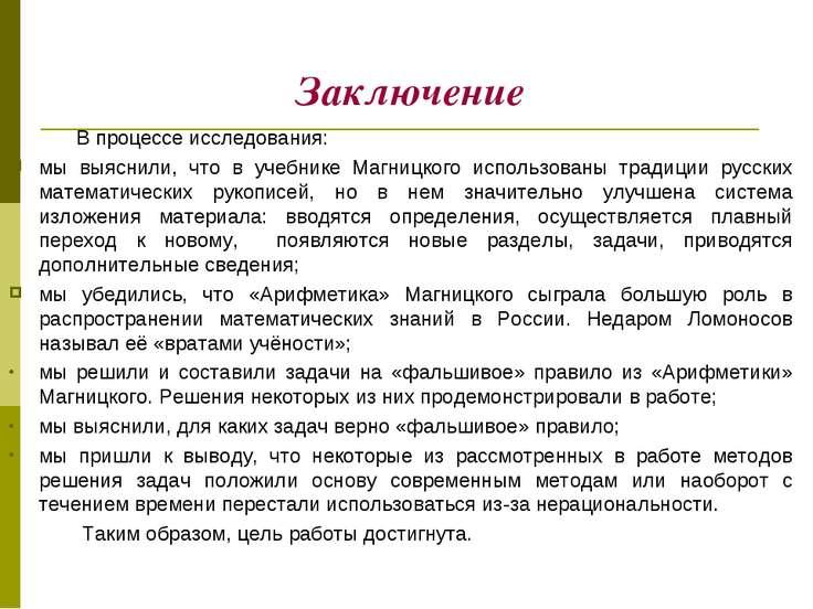 Заключение В процессе исследования: мы выяснили, что в учебнике Магницкого ис...