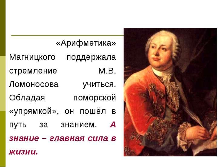 «Арифметика» Магницкого поддержала стремление М.В. Ломоносова учиться. Облада...