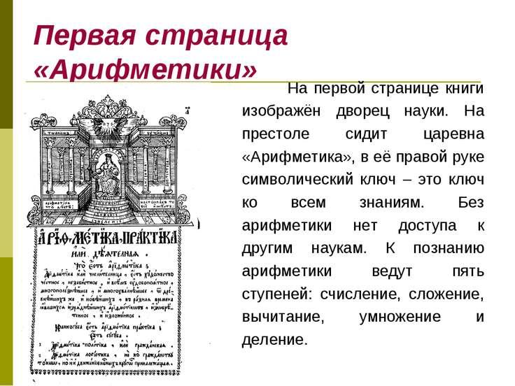 Первая страница «Арифметики» На первой странице книги изображён дворец науки....