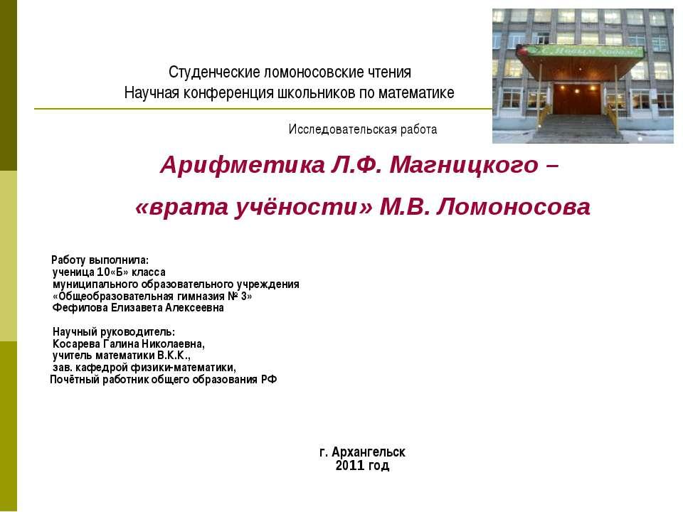 Исследовательская работа Арифметика Л.Ф. Магницкого – «врата учёности» М.В. Л...