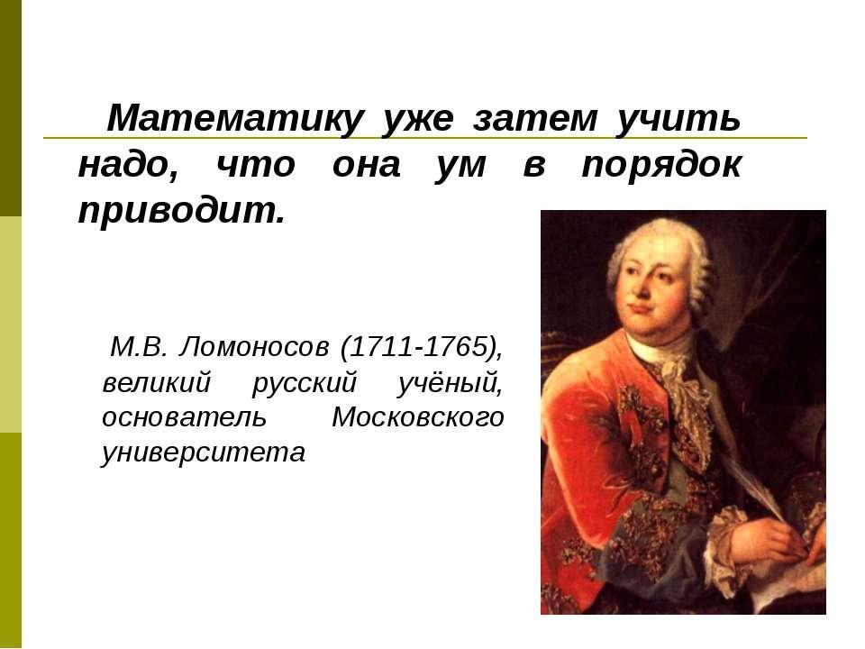 М.В. Ломоносов (1711-1765), великий русский учёный, основатель Московского ун...