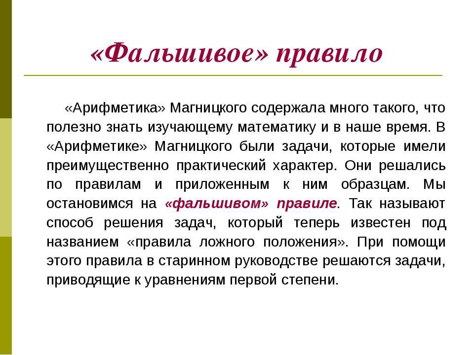 «Фальшивое» правило «Арифметика» Магницкого содержала много такого, что полез...
