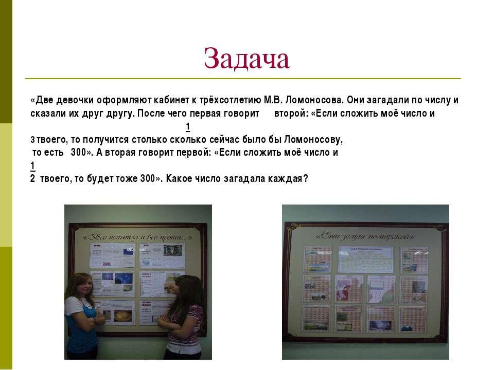 Задача «Две девочки оформляют кабинет к трёхсотлетию М.В. Ломоносова. Они заг...