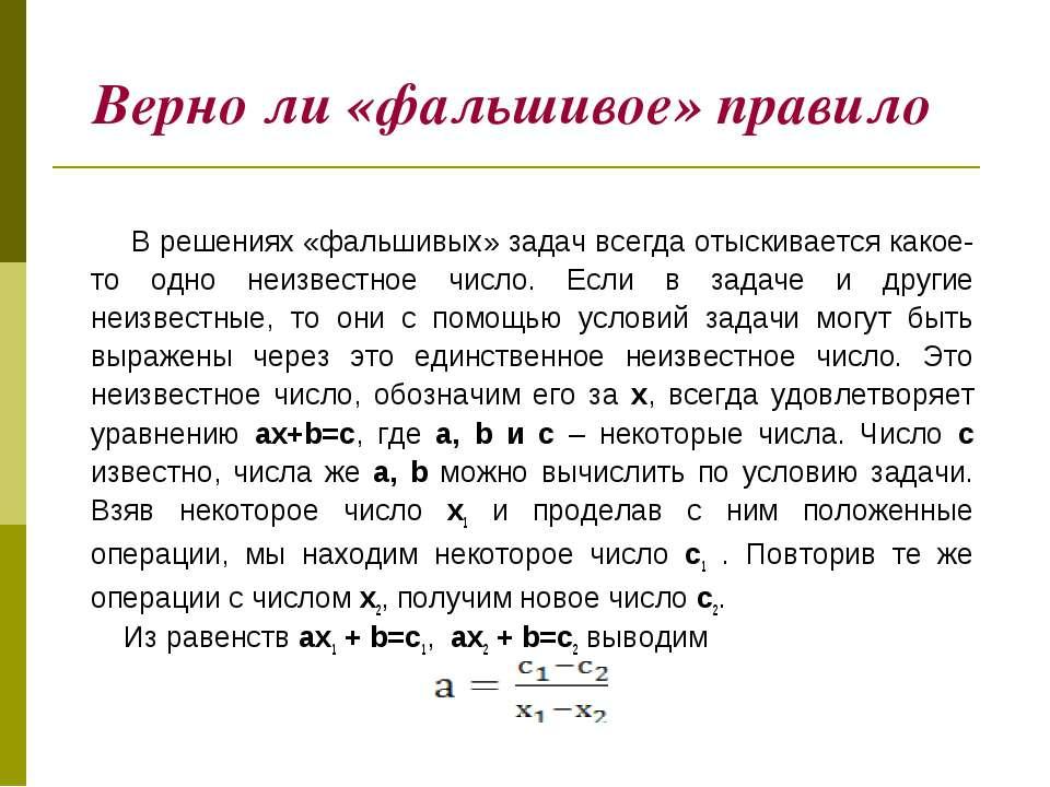 Верно ли «фальшивое» правило В решениях «фальшивых» задач всегда отыскивается...