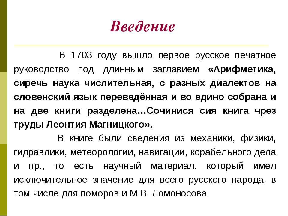Введение В 1703 году вышло первое русское печатное руководство под длинным за...
