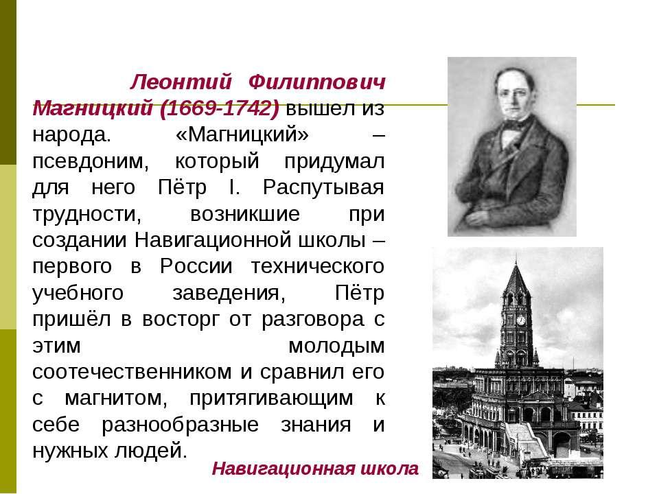 Леонтий Филиппович Магницкий (1669-1742) вышел из народа. «Магницкий» – псевд...