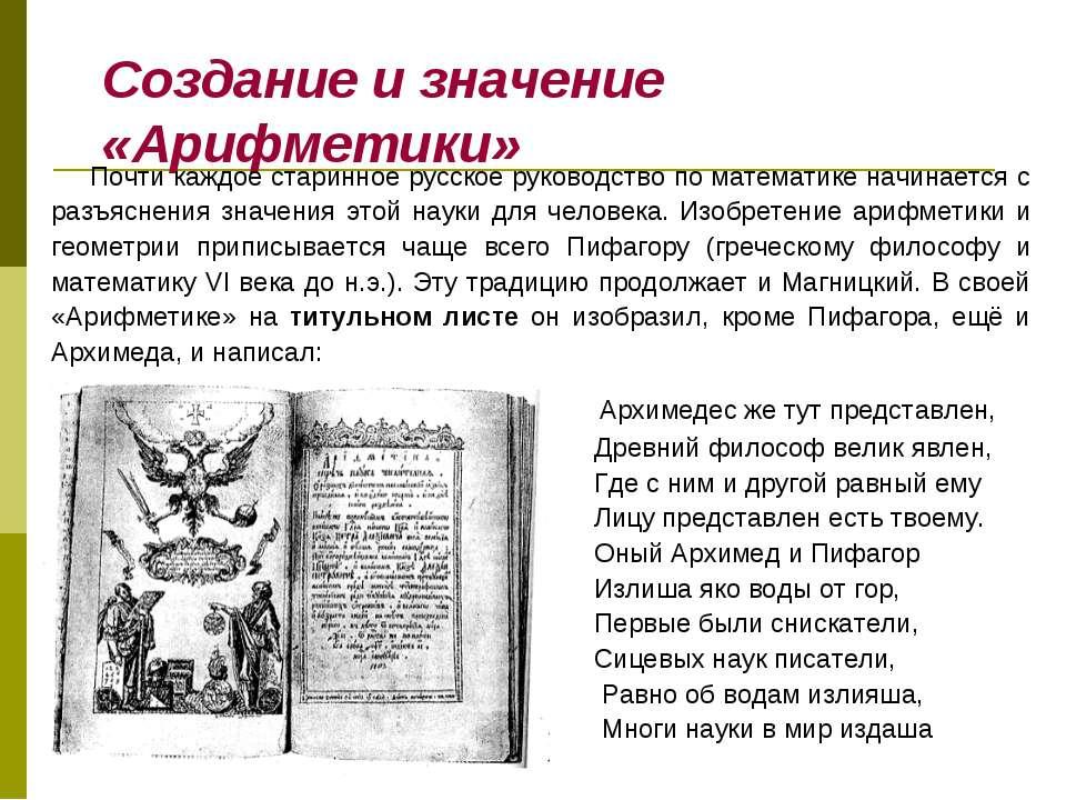 Cоздание и значение «Арифметики» Почти каждое старинное русское руководство п...