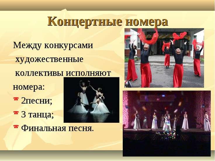 Концертные номера Между конкурсами художественные коллективы исполняют номера...