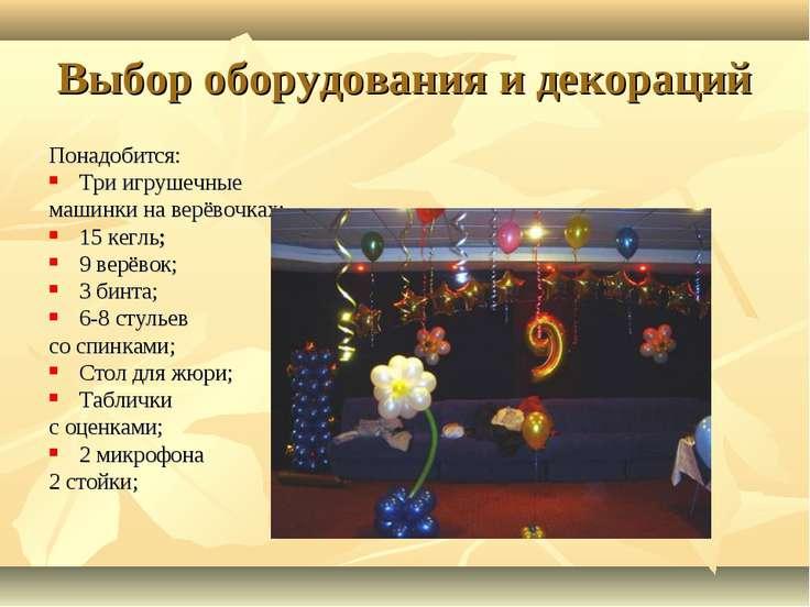 Выбор оборудования и декораций Понадобится: Три игрушечные машинки на верёвоч...