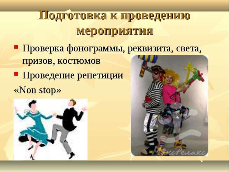 Подготовка к проведению мероприятия Проверка фонограммы, реквизита, света, пр...