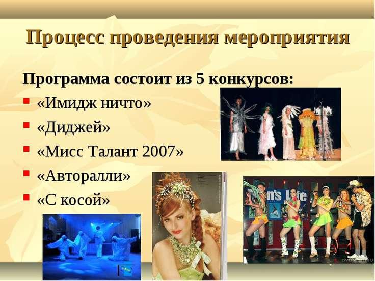 Процесс проведения мероприятия Программа состоит из 5 конкурсов: «Имидж ничто...