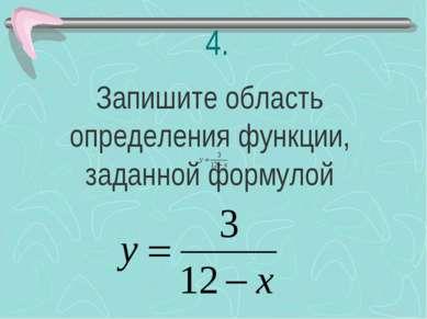 4. Запишите область определения функции, заданной формулой