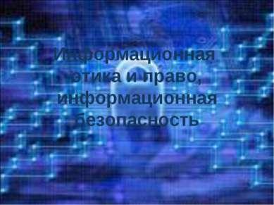 Информационная этика и право, информационная безопасность