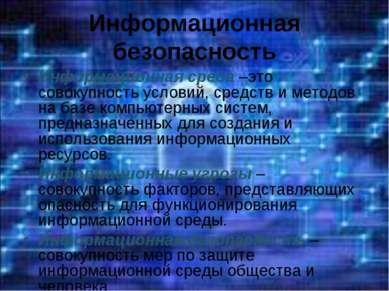 Информационная безопасность Информационная среда –это совокупность условий, с...