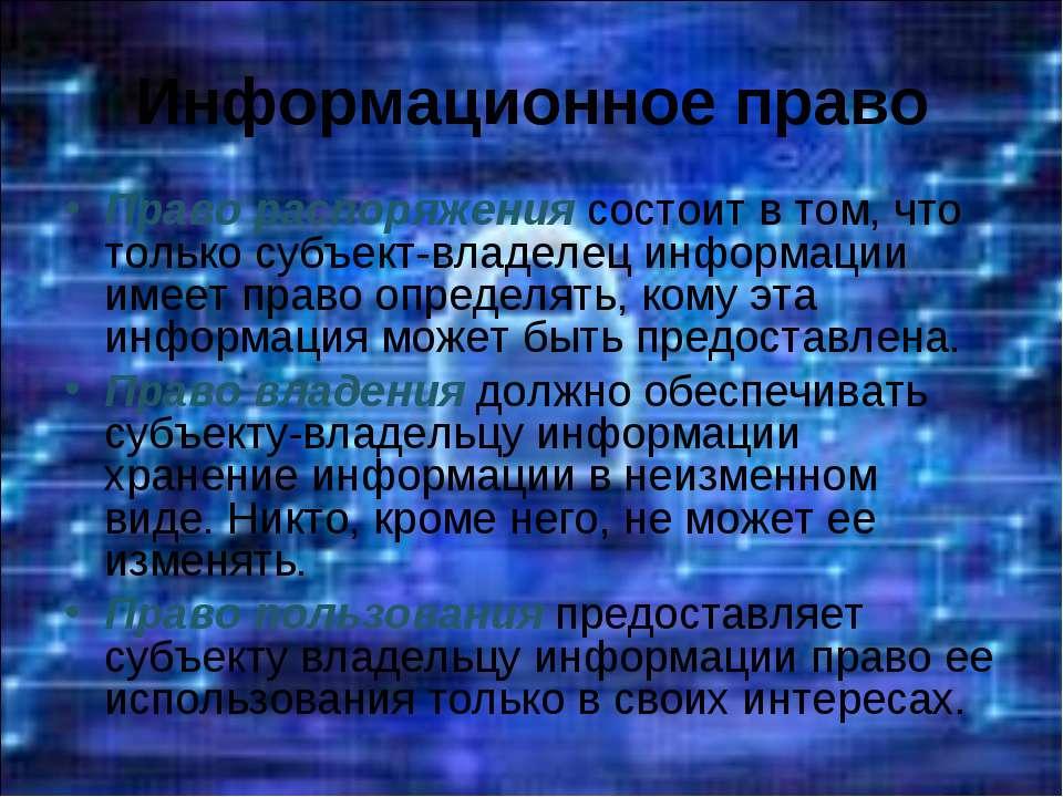 Информационное право Право распоряжения состоит в том, что только субъект-вла...