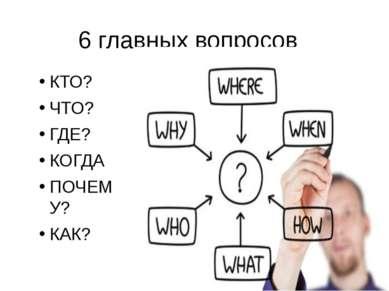 6 главных вопросов КТО? ЧТО? ГДЕ? КОГДА ПОЧЕМУ? КАК? Дизайн всегда должен быт...