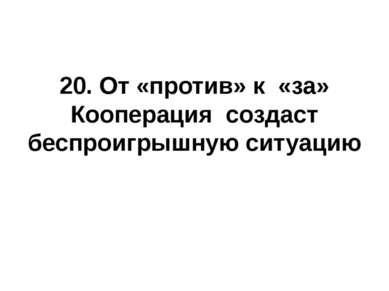 20. От «против» к «за» Кооперация создаст беспроигрышную ситуацию