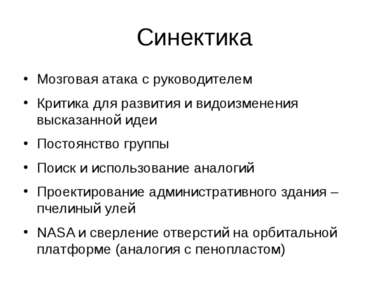 Синектика Мозговая атака с руководителем Критика для развития и видоизменения...