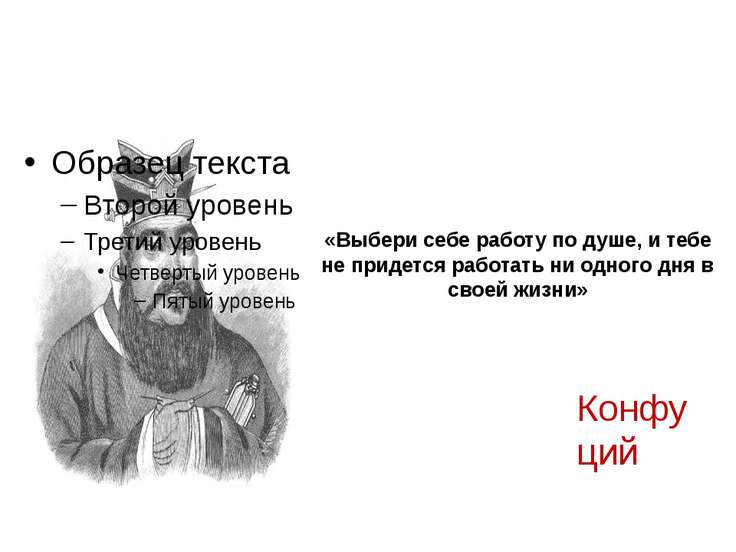 «Выбери себе работу по душе, и тебе не придется работать ни одного дня в свое...