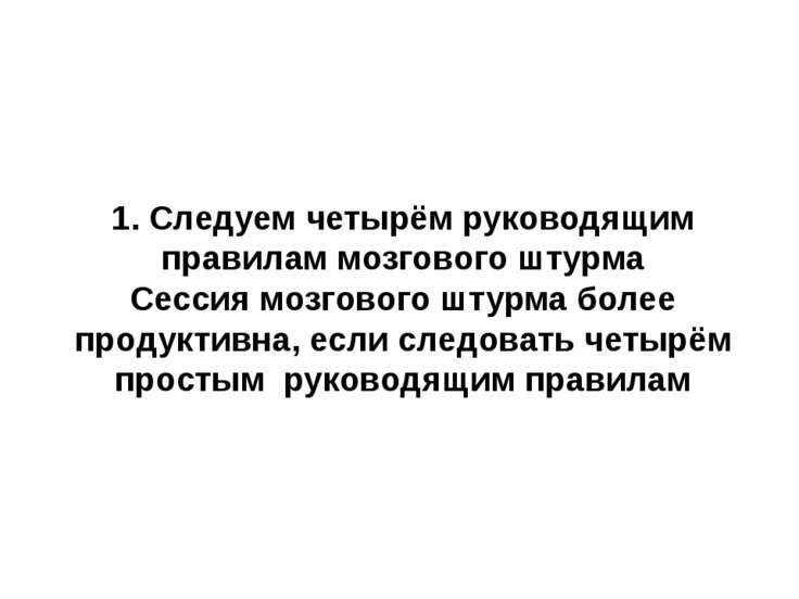 1. Следуем четырём руководящим правилам мозгового штурма Сессия мозгового шту...