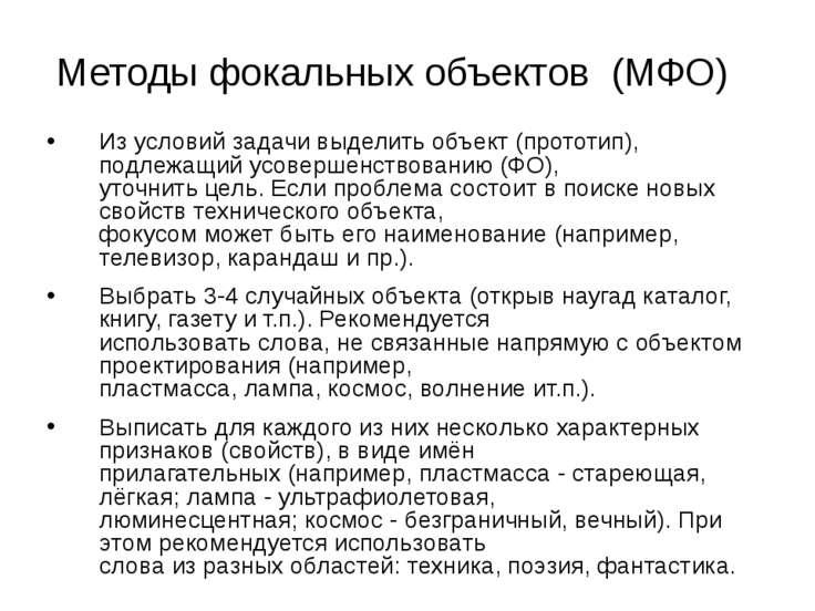 Методы фокальных объектов (МФО) Из условий задачи выделить объект (прототип),...