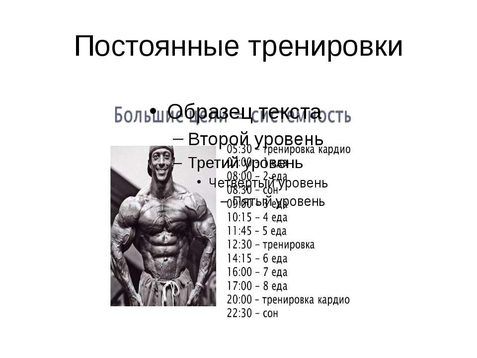 Постоянные тренировки
