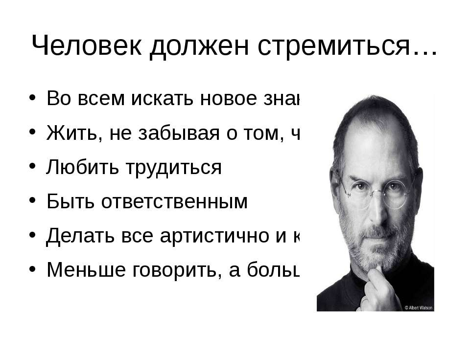 Человек должен стремиться… Во всем искать новое знание Жить, не забывая о том...
