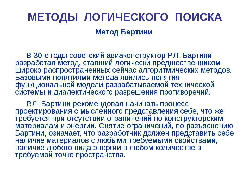 МЕТОДЫ ЛОГИЧЕСКОГО ПОИСКА Метод Бартини В 30-е годы советский авиаконструктор...