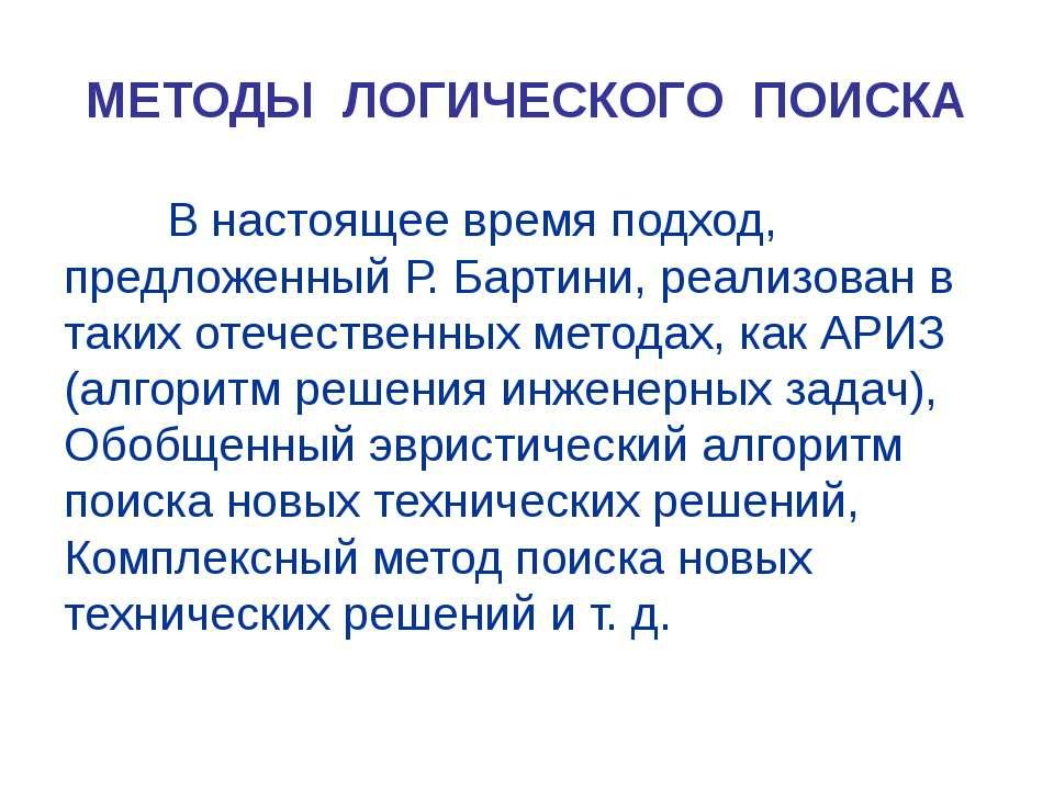 МЕТОДЫ ЛОГИЧЕСКОГО ПОИСКА В настоящее время подход, предложенный Р. Бартини, ...