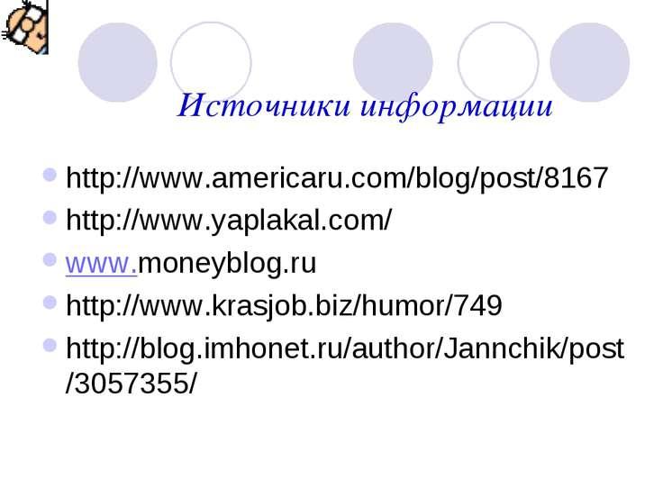 Источники информации http://www.americaru.com/blog/post/8167 http://www.yapla...