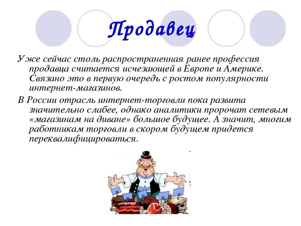 Продавец Уже сейчас столь распространенная ранее профессия продавца считается...